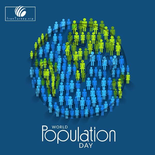 روز جهانی جمعیت