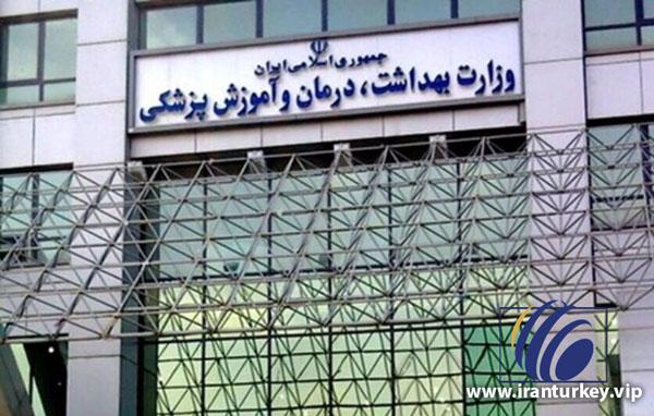 دانشگاه مورد تائید وزارت بهداشت